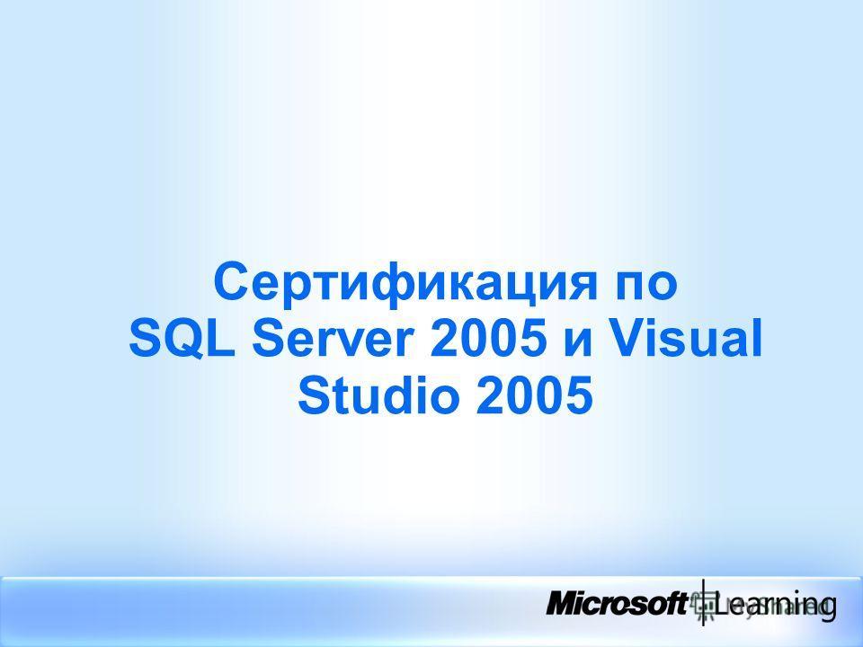 Сертификация по SQL Server 2005 и Visual Studio 2005