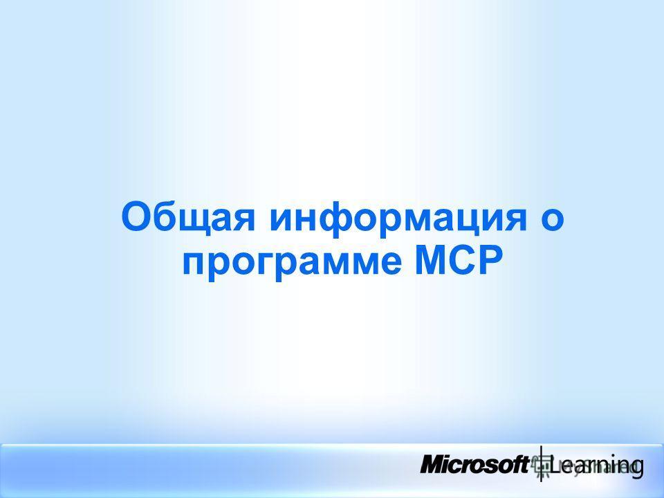 Общая информация о программе МСР