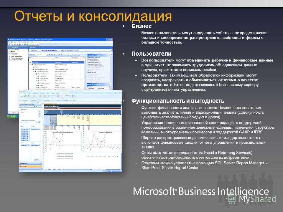 Отчеты и консолидация Бизнес –Бизнес-пользователи могут определять собственное представление бизнеса и своевременно распространять шаблоны и формы с большой точностью. Пользователи –Все пользователи могут объединить рабочие и финансовые данные в один