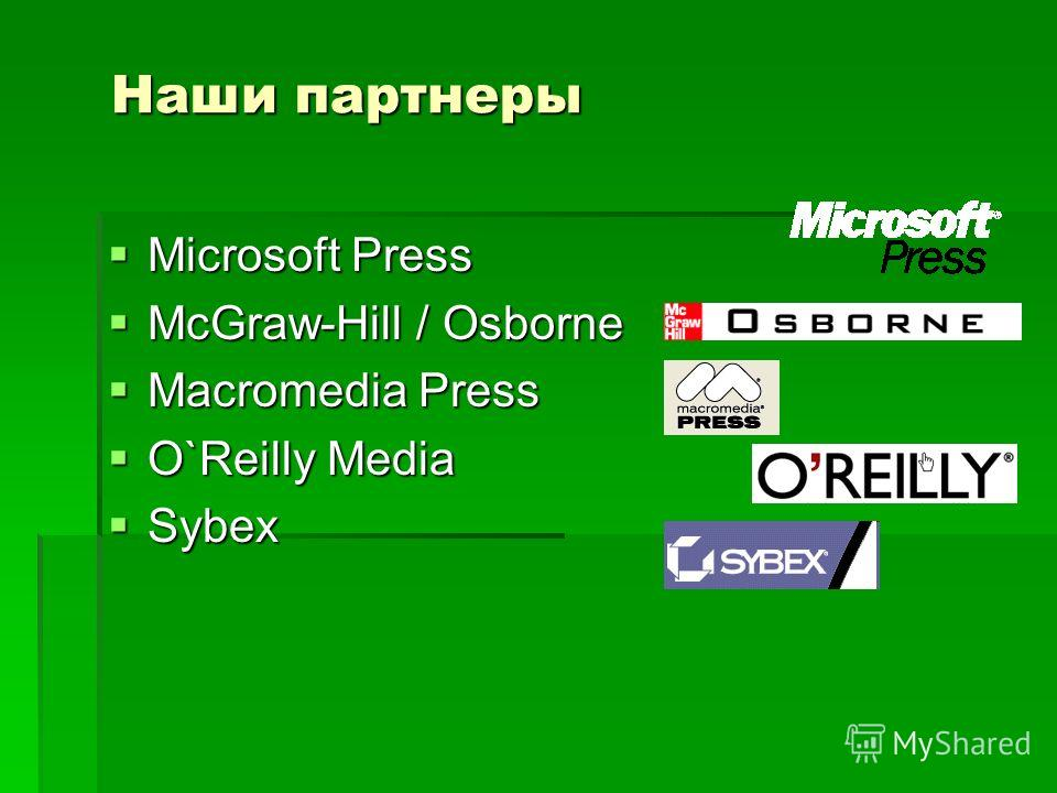 Наши партнеры Microsoft Press Microsoft Press McGraw-Hill / Osborne McGraw-Hill / Osborne Macromedia Press Macromedia Press O`Reilly Media O`Reilly Media Sybex Sybex