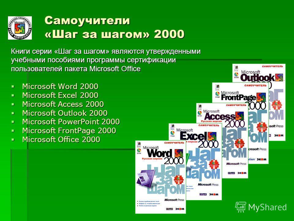 Книги серии «Шаг за шагом» являются утвержденными учебными пособиями программы сертификации пользователей пакета Microsoft Office Microsoft Word 2000 Microsoft Word 2000 Microsoft Excel 2000 Microsoft Excel 2000 Microsoft Access 2000 Microsoft Access