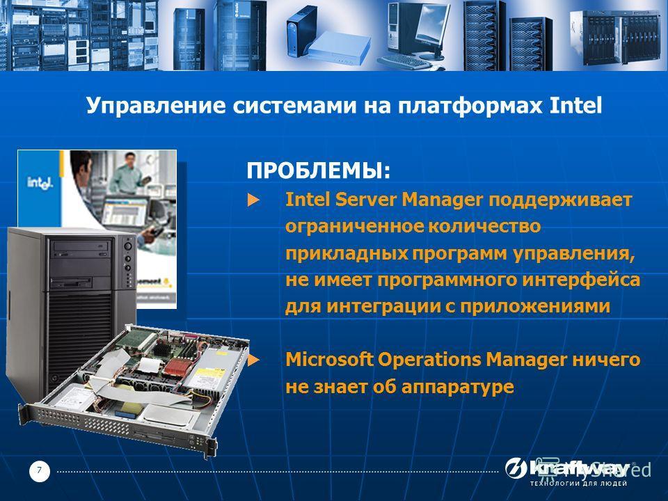 7 ПРОБЛЕМЫ: Intel Server Manager поддерживает ограниченное количество прикладных программ управления, не имеет программного интерфейса для интеграции с приложениями Microsoft Operations Manager ничего не знает об аппаратуре Управление системами на пл