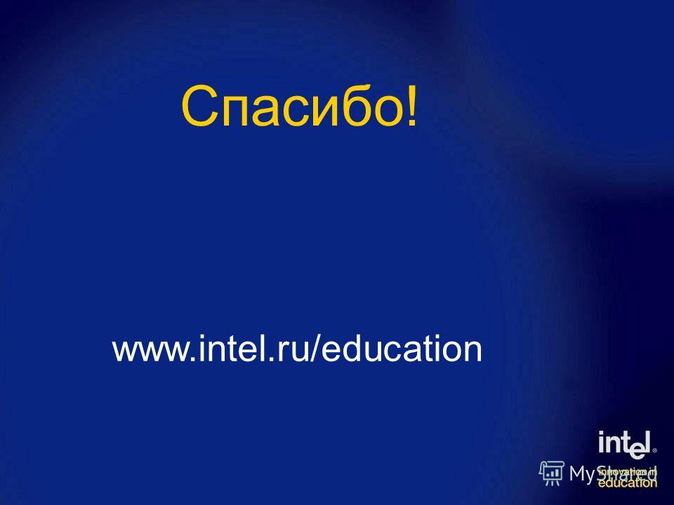 www.intel.ru/education Спасибо!