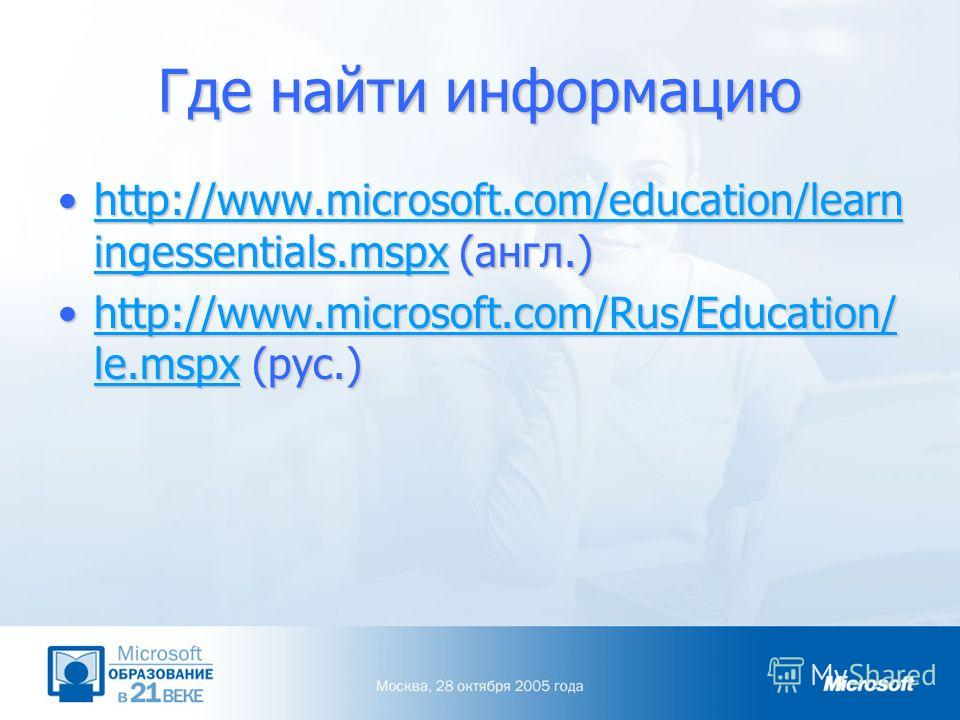 Где найти информацию http://www.microsoft.com/education/learn ingessentials.mspx (англ.)http://www.microsoft.com/education/learn ingessentials.mspx (англ.)http://www.microsoft.com/education/learn ingessentials.mspxhttp://www.microsoft.com/education/l