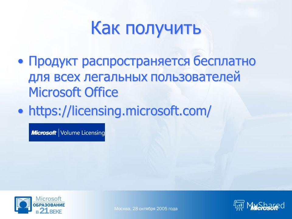Как получить Продукт распространяется бесплатно для всех легальных пользователей Microsoft OfficeПродукт распространяется бесплатно для всех легальных пользователей Microsoft Office https://licensing.microsoft.com/https://licensing.microsoft.com/