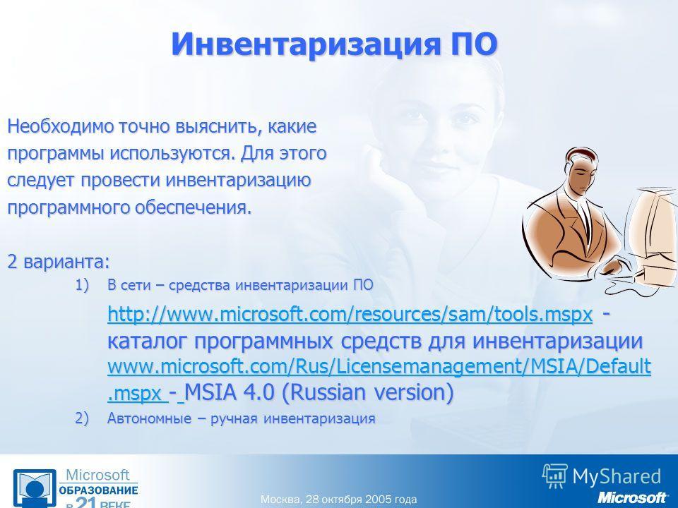 Инвентаризация ПО Необходимо точно выяснить, какие программы используются. Для этого следует провести инвентаризацию программного обеспечения. 2 варианта: 1)В сети – средства инвентаризации ПО http://www.microsoft.com/resources/sam/tools.mspxhttp://w