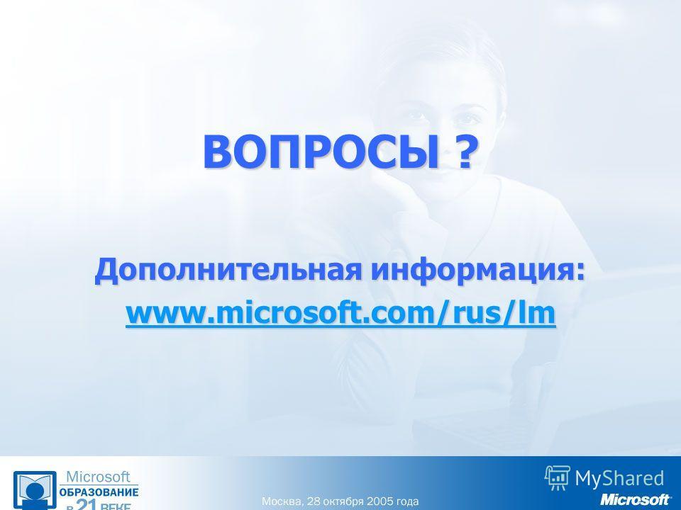 ВОПРОСЫ ? Дополнительная информация: www.microsoft.com/rus/lm