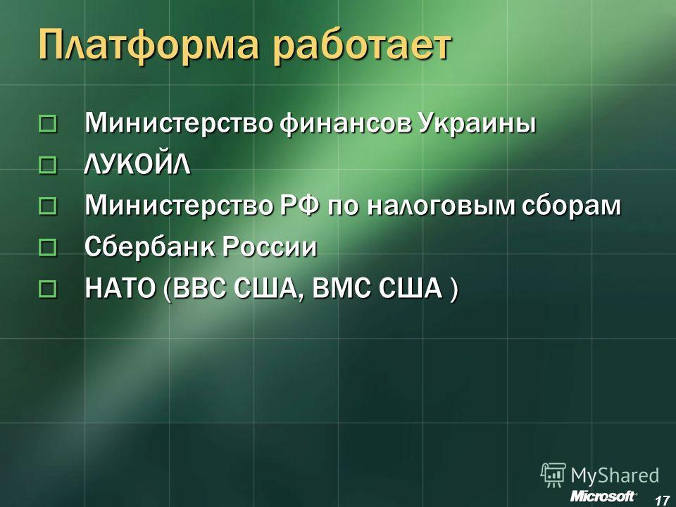 17 Платформа работает Министерство финансов Украины Министерство финансов Украины ЛУКОЙЛ ЛУКОЙЛ Министерство РФ по налоговым сборам Министерство РФ по налоговым сборам Сбербанк России Сбербанк России НАТО (ВВС США, ВМС США ) НАТО (ВВС США, ВМС США )