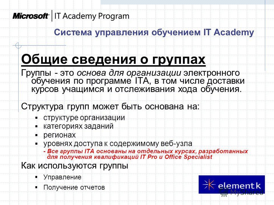 Общие сведения о группах Группы - это основа для организации электронного обучения по программе ITA, в том числе доставки курсов учащимся и отслеживания хода обучения. Структура групп может быть основана на: структуре организации категориях заданий р