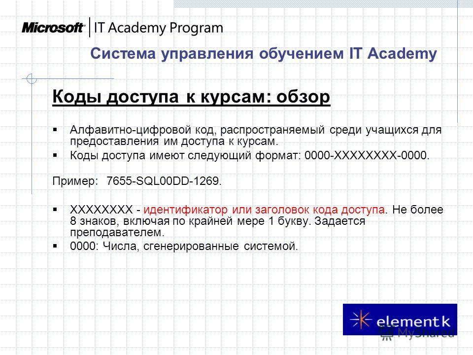 Коды доступа к курсам: обзор Алфавитно-цифровой код, распространяемый среди учащихся для предоставления им доступа к курсам. Коды доступа имеют следующий формат: 0000-XXXXXXXX-0000. Пример : 7655-SQL00DD-1269. XXXXXXXX - идентификатор или заголовок к