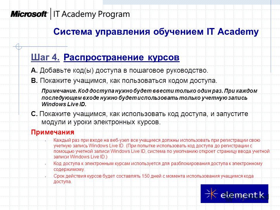Система управления обучением IT Academy Шаг 4. Распространение курсов A. Добавьте код(ы) доступа в пошаговое руководство. B. Покажите учащимся, как пользоваться кодом доступа. Примечание. Код доступа нужно будет ввести только один раз. При каждом пос