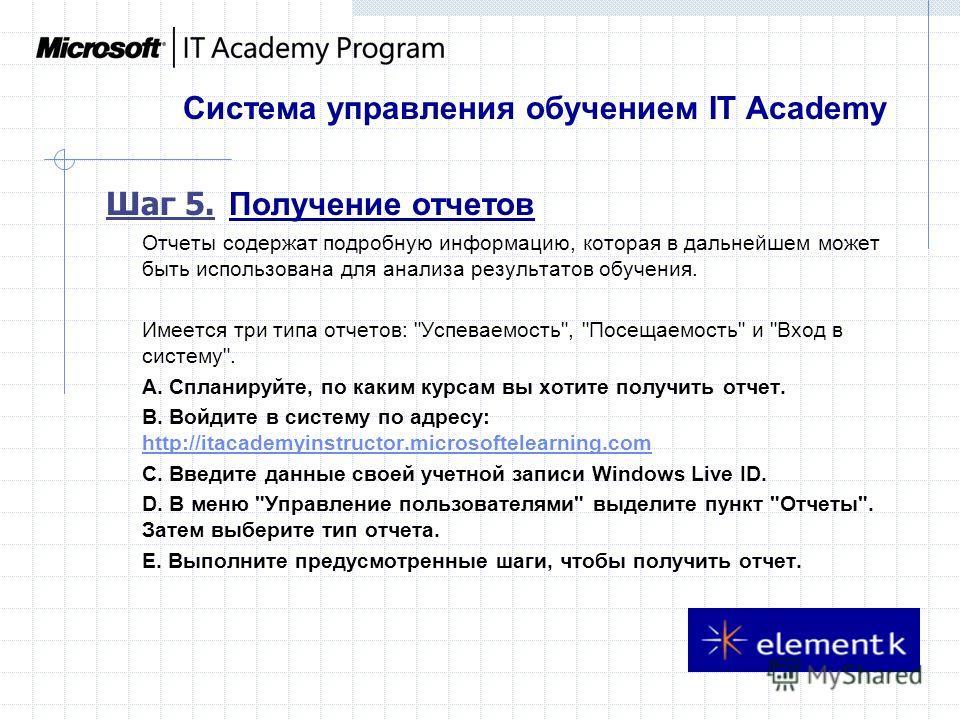 Система управления обучением IT Academy Шаг 5. Получение отчетов Отчеты содержат подробную информацию, которая в дальнейшем может быть использована для анализа результатов обучения. Имеется три типа отчетов: