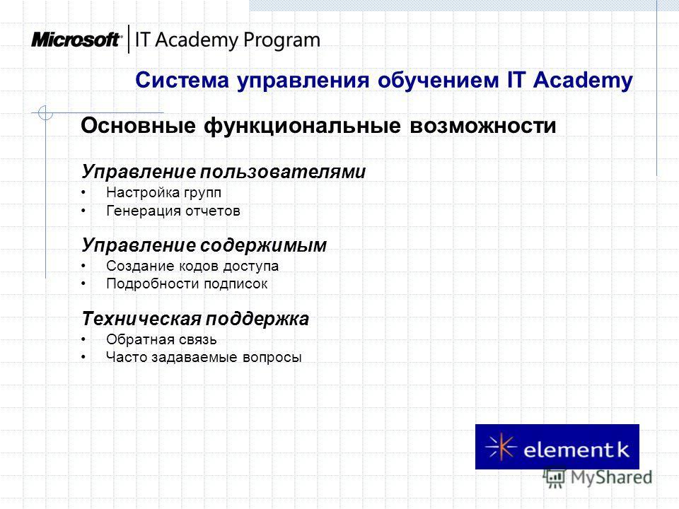 Система управления обучением IT Academy Основные функциональные возможности Управление пользователями Настройка групп Генерация отчетов Управление содержимым Создание кодов доступа Подробности подписок Техническая поддержка Обратная связь Часто задав
