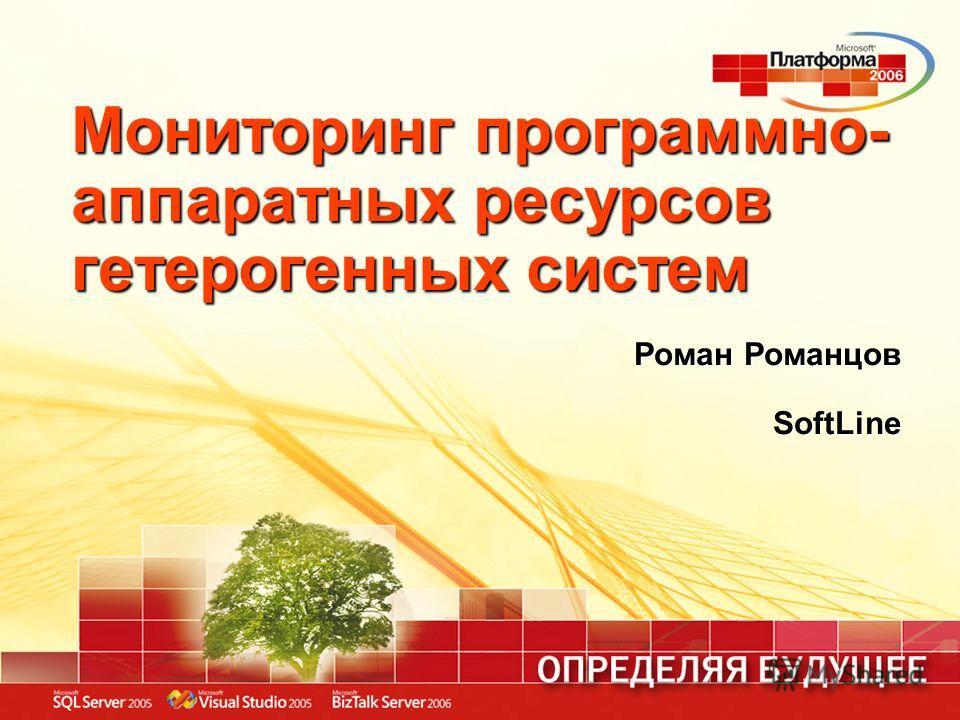 Мониторинг программно- аппаратных ресурсов гетерогенных систем Роман Романцов SoftLine