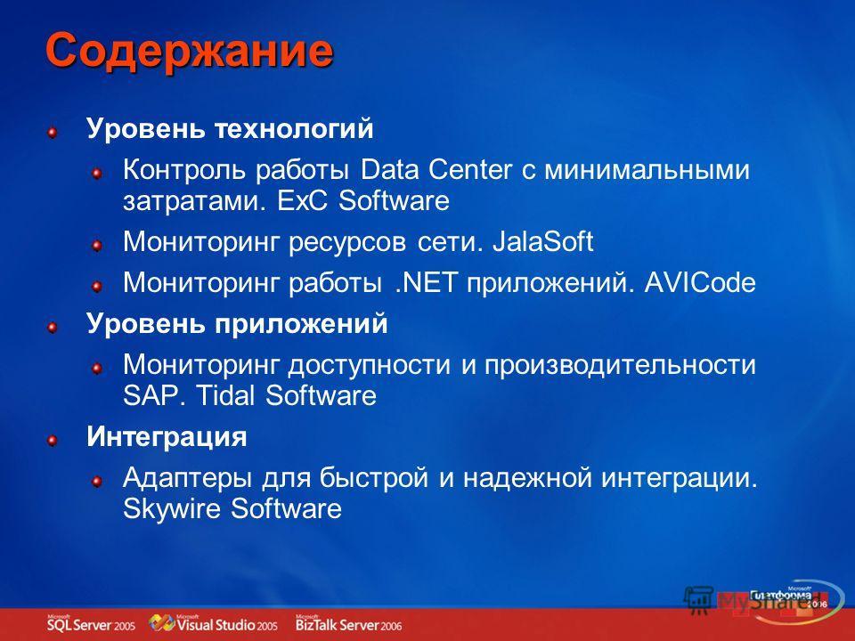 Содержание Уровень технологий Контроль работы Data Center с минимальными затратами. ExC Software Мониторинг ресурсов сети. JalaSoft Мониторинг работы.NET приложений. AVICode Уровень приложений Мониторинг доступности и производительности SAP. Tidal So
