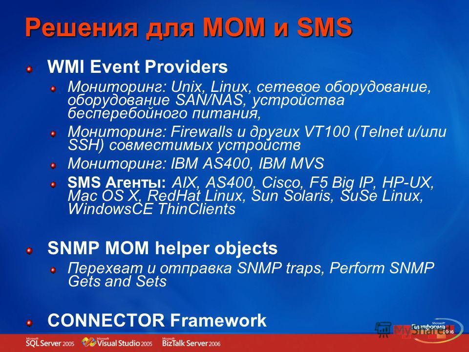 Решения для MOM и SMS WMI Event Providers Мониторинг: Unix, Linux, сетевое оборудование, оборудование SAN/NAS, устройства бесперебойного питания, Мониторинг: Firewalls и других VT100 (Telnet и/или SSH) совместимых устройств Мониторинг: IBM AS400, IBM