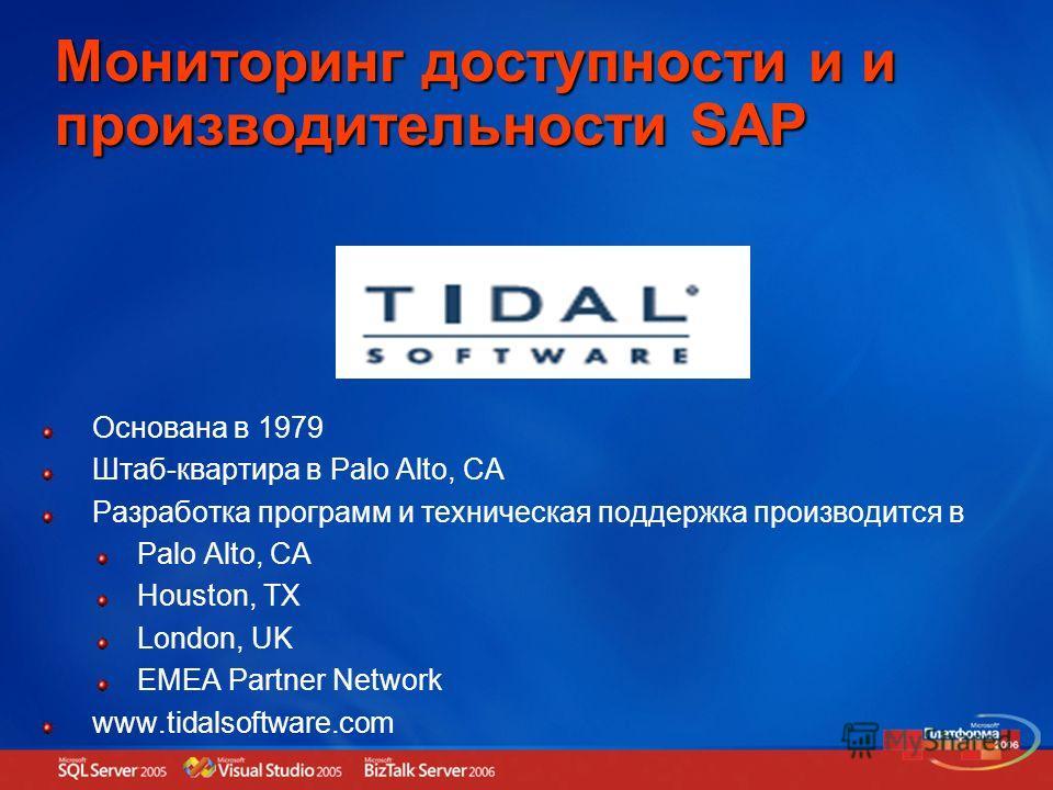 Мониторинг доступности и и производительности SAP Основана в 1979 Штаб-квартира в Palo Alto, CA Разработка программ и техническая поддержка производится в Palo Alto, CA Houston, TX London, UK EMEA Partner Network www.tidalsoftware.com