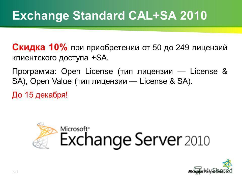 Exchange Standard CAL+SA 2010 Скидка 10% при приобретении от 50 до 249 лицензий клиентского доступа +SA. Программа: Open License (тип лицензии License & SA), Open Value (тип лицензии License & SA). До 15 декабря! 10 |