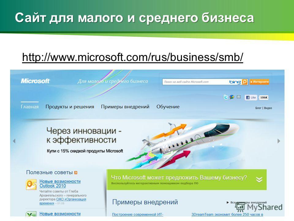 Сайт для малого и среднего бизнеса http://www.microsoft.com/rus/business/smb/ 15 |
