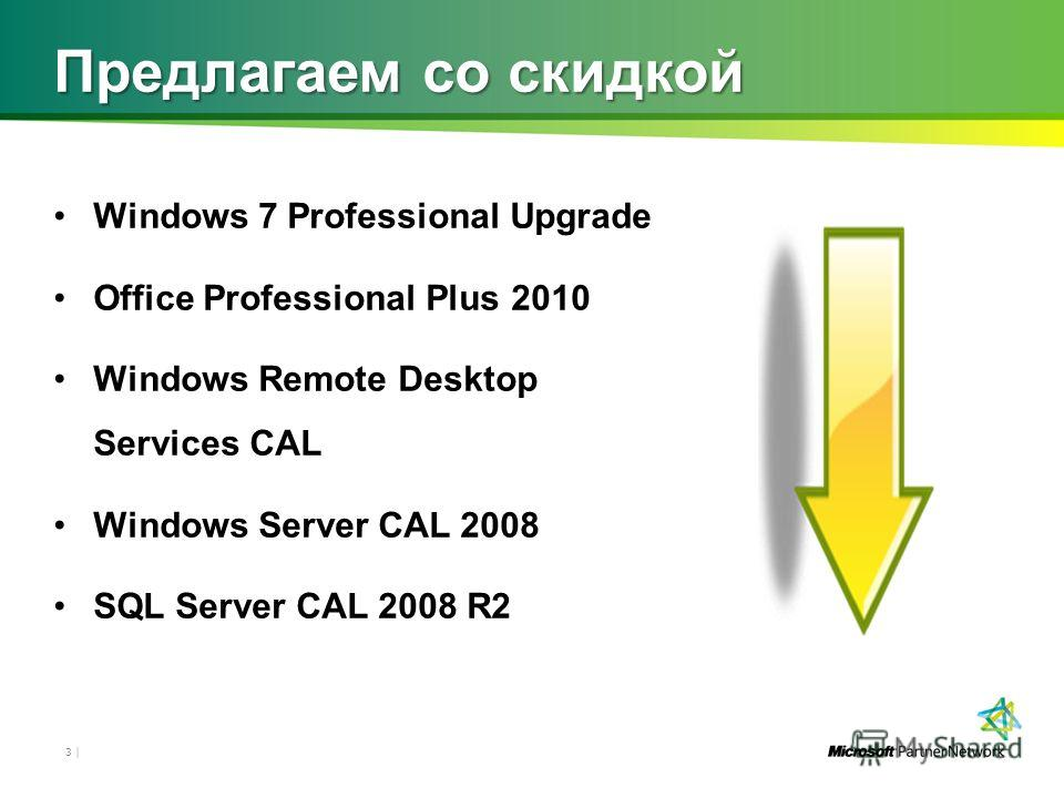 Предлагаем со скидкой Windows 7 Professional Upgrade Office Professional Plus 2010 Windows Remote Desktop Services CAL Windows Server CAL 2008 SQL Server CAL 2008 R2 3 |