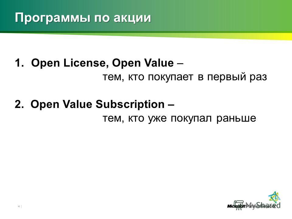 Программы по акции 1.Open License, Open Value – тем, кто покупает в первый раз 2. Open Value Subscription – тем, кто уже покупал раньше 4 |