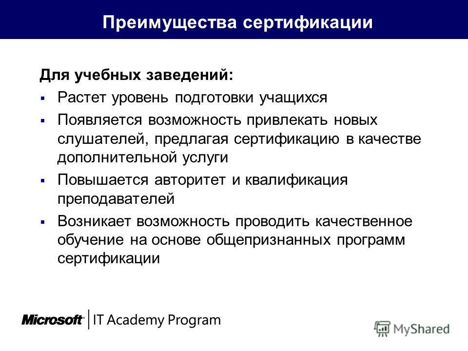 Преимущества сертификации Для учебных заведений: Растет уровень подготовки учащихся Появляется возможность привлекать новых слушателей, предлагая сертификацию в качестве дополнительной услуги Повышается авторитет и квалификация преподавателей Возника