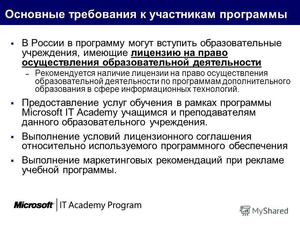 Основные требования к участникам программы В России в программу могут вступить образовательные учреждения, имеющие лицензию на право осуществления образовательной деятельности – Рекомендуется наличие лицензии на право осуществления образовательной де