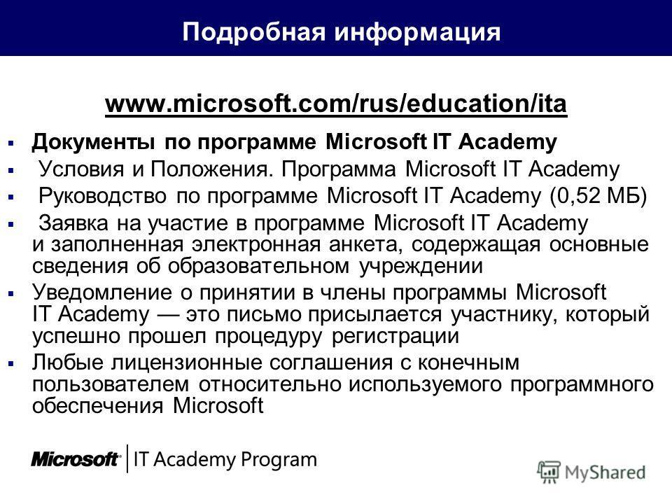 Подробная информация www.microsoft.com/rus/education/ita Документы по программе Microsoft IT Academy Условия и Положения. Программа Microsoft IT Academy Руководство по программе Microsoft IT Academy (0,52 МБ) Заявка на участие в программе Microsoft I