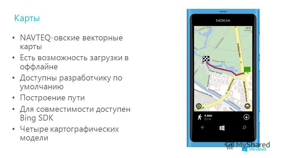 Карты NAVTEQ-овские векторные карты Есть возможность загрузки в оффлайне Доступны разработчику по умолчанию Построение пути Для совместимости доступен Bing SDK Четыре картографических модели