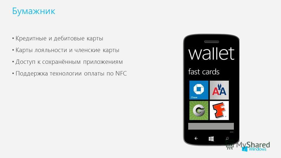 Бумажник Кредитные и дебитовые карты Карты лояльности и членские карты Доступ к сохранённым приложениям Поддержка технологии оплаты по NFC