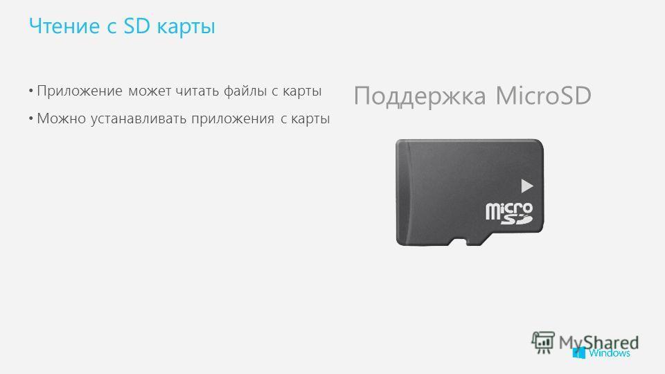 Чтение с SD карты Приложение может читать файлы с карты Можно устанавливать приложения с карты Поддержка MicroSD
