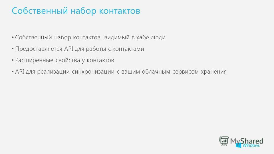 Собственный набор контактов Собственный набор контактов, видимый в хабе люди Предоставляется API для работы с контактами Расширенные свойства у контактов API для реализации синхронизации с вашим облачным сервисом хранения