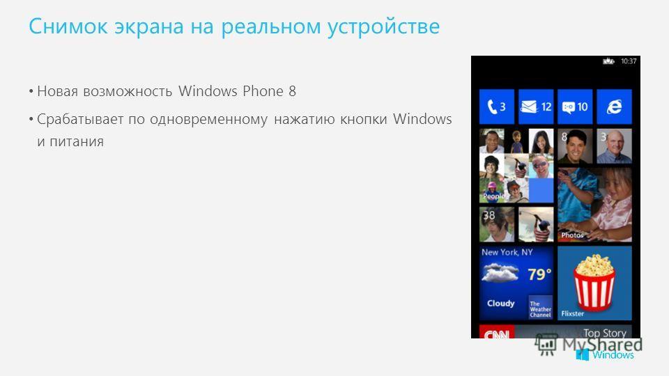 Снимок экрана на реальном устройстве Новая возможность Windows Phone 8 Срабатывает по одновременному нажатию кнопки Windows и питания
