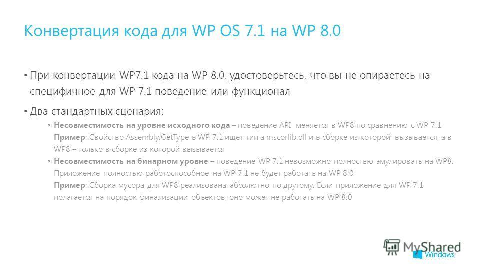 При конвертации WP7.1 кода на WP 8.0, удостоверьтесь, что вы не опираетесь на специфичное для WP 7.1 поведение или функционал Два стандартных сценария: Несовместимость на уровне исходного кода – поведение API меняется в WP8 по сравнению с WP 7.1 Прим