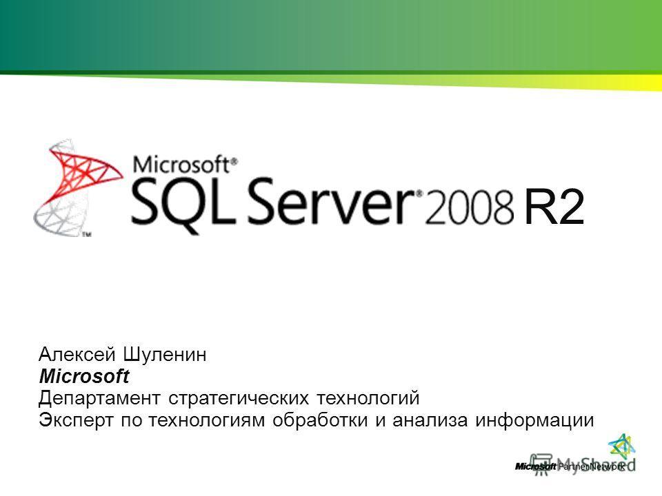 Алексей Шуленин Microsoft Департамент стратегических технологий Эксперт по технологиям обработки и анализа информации R2