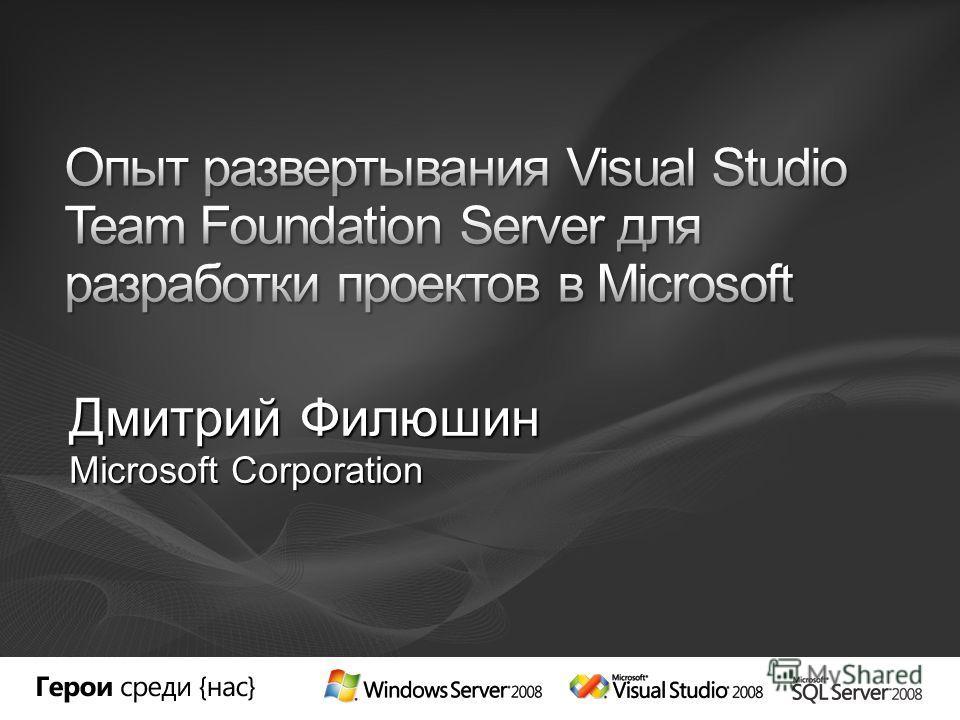 Дмитрий Филюшин Microsoft Corporation