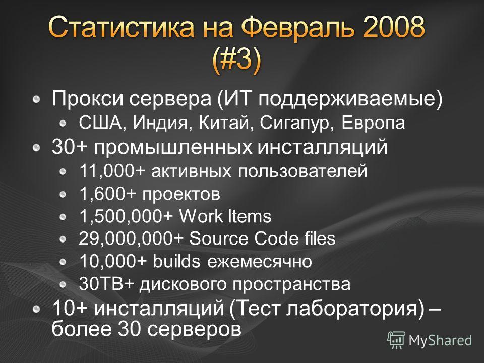 Прокси сервера (ИТ поддерживаемые) США, Индия, Китай, Сигапур, Европа 30+ промышленных инсталляций 11,000+ активных пользователей 1,600+ проектов 1,500,000+ Work Items 29,000,000+ Source Code files 10,000+ builds ежемесячно 30TB+ дискового пространст
