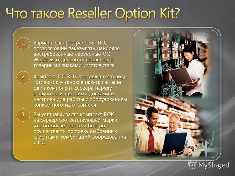 1.Вариант распространения ПО, позволяющий заказывать наиболее востребованные серверные ОС Windows отдельно от серверов с товарными знаками изготовителя 2.Комплект ПО ROK поставляется в виде готового к установке пакета как еще один компонент сервера н