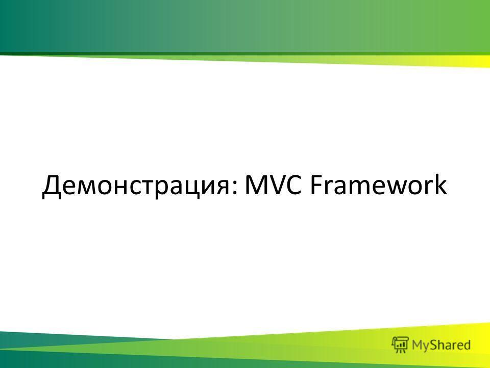 Демонстрация: MVC Framework