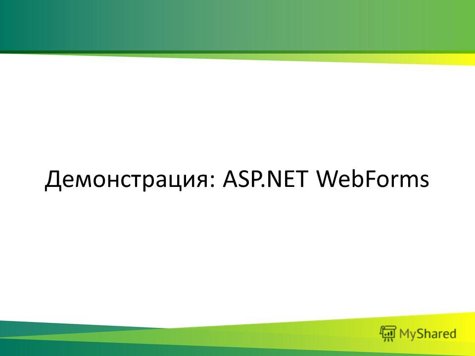 Демонстрация: ASP.NET WebForms
