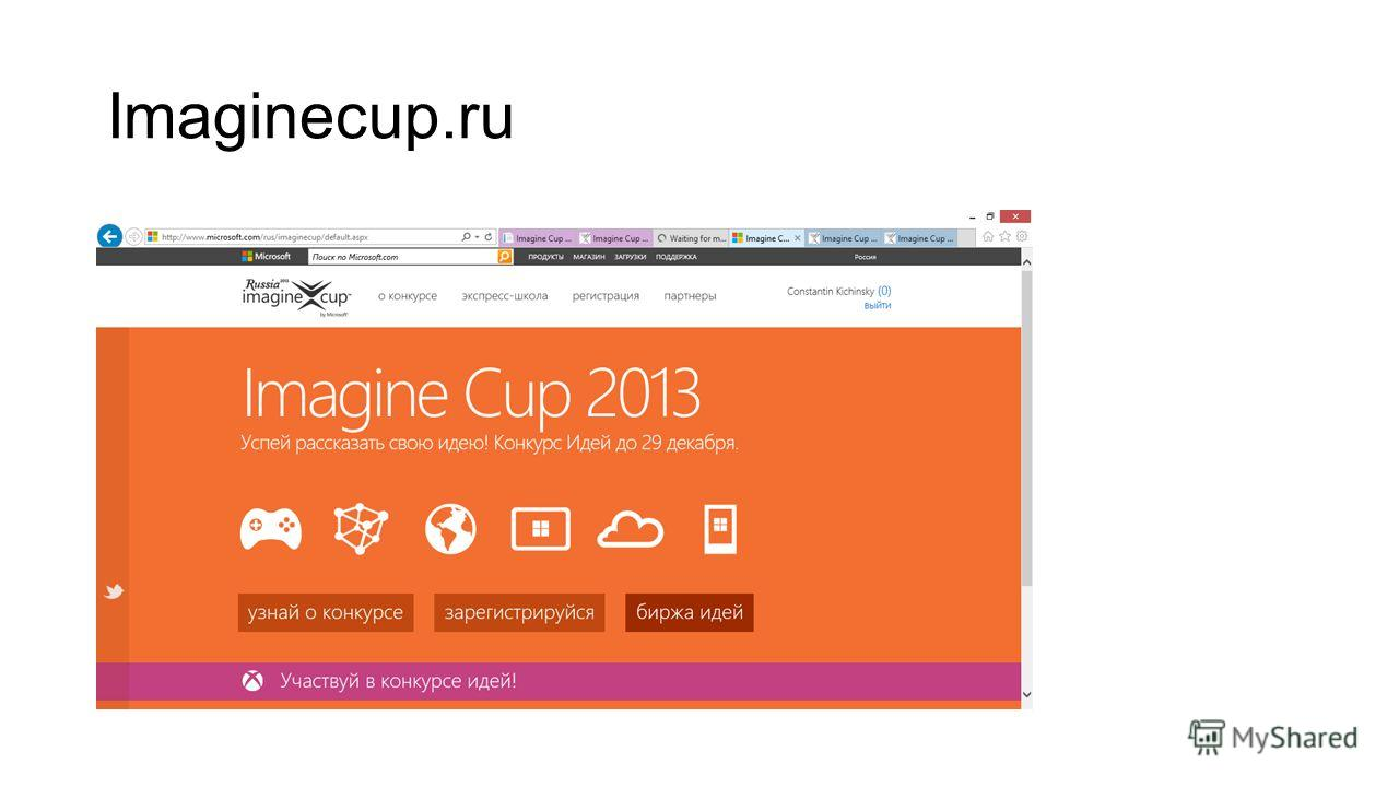 Imaginecup.ru