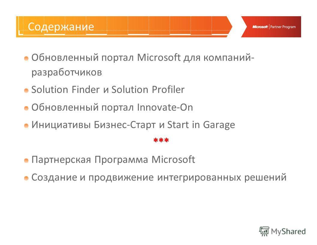 Содержание Обновленный портал Microsoft для компаний- разработчиков Solution Finder и Solution Profiler Обновленный портал Innovate-On Инициативы Бизнес-Старт и Start in Garage*** Партнерская Программа Microsoft Создание и продвижение интегрированных