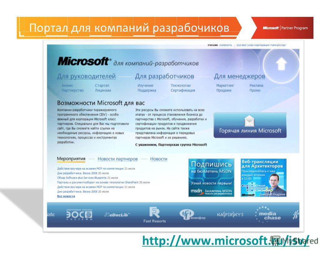 Портал для компаний разрабочиков http://www.microsoft.ru/isv/