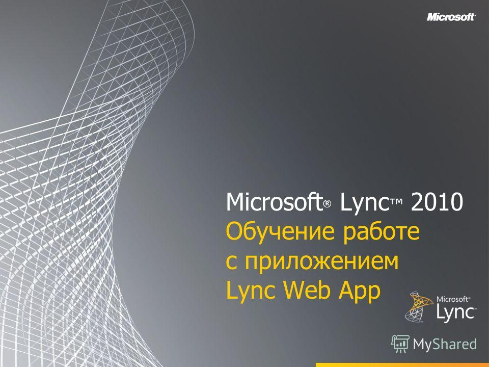 Microsoft ® Lync 2010 Обучение работе с приложением Lync Web App