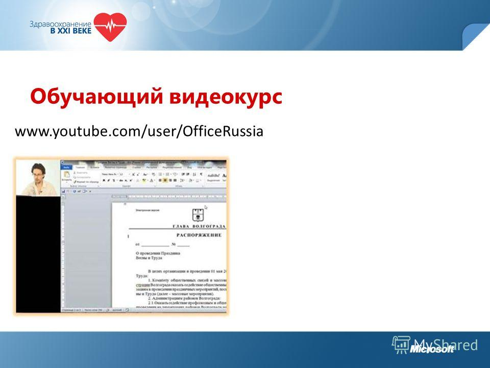 Обучающий видеокурс www.youtube.com/user/OfficeRussia