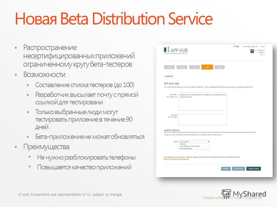 Windows Phone Microsoft Corporation. Новая Beta Distribution Service Распространение несертифицированных приложений ограниченному кругу бета-тестеров Возможности Составление списка тестеров (до 100) Разработчик высылает почту с прямой ссылкой для тес