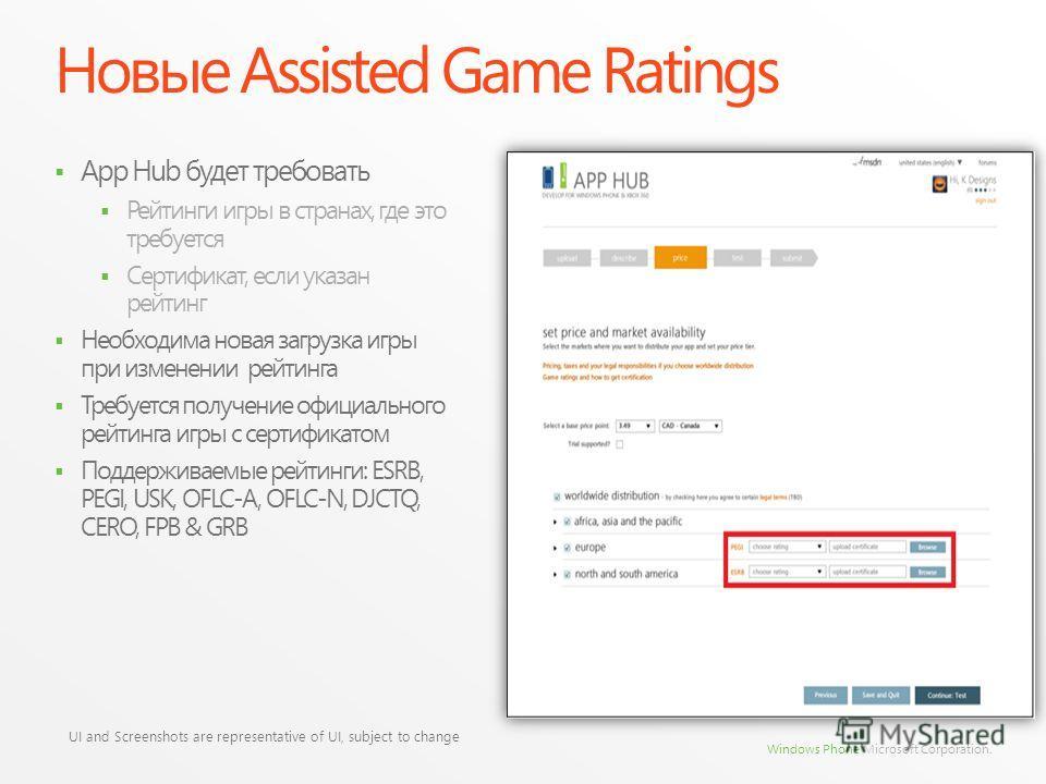 Windows Phone Microsoft Corporation. Новые Assisted Game Ratings App Hub будет требовать Рейтинги игры в странах, где это требуется Сертификат, если указан рейтинг Необходима новая загрузка игры при изменении рейтинга Требуется получение официального