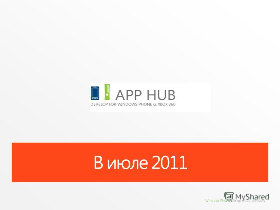 Windows Phone Microsoft Corporation. В июле 2011