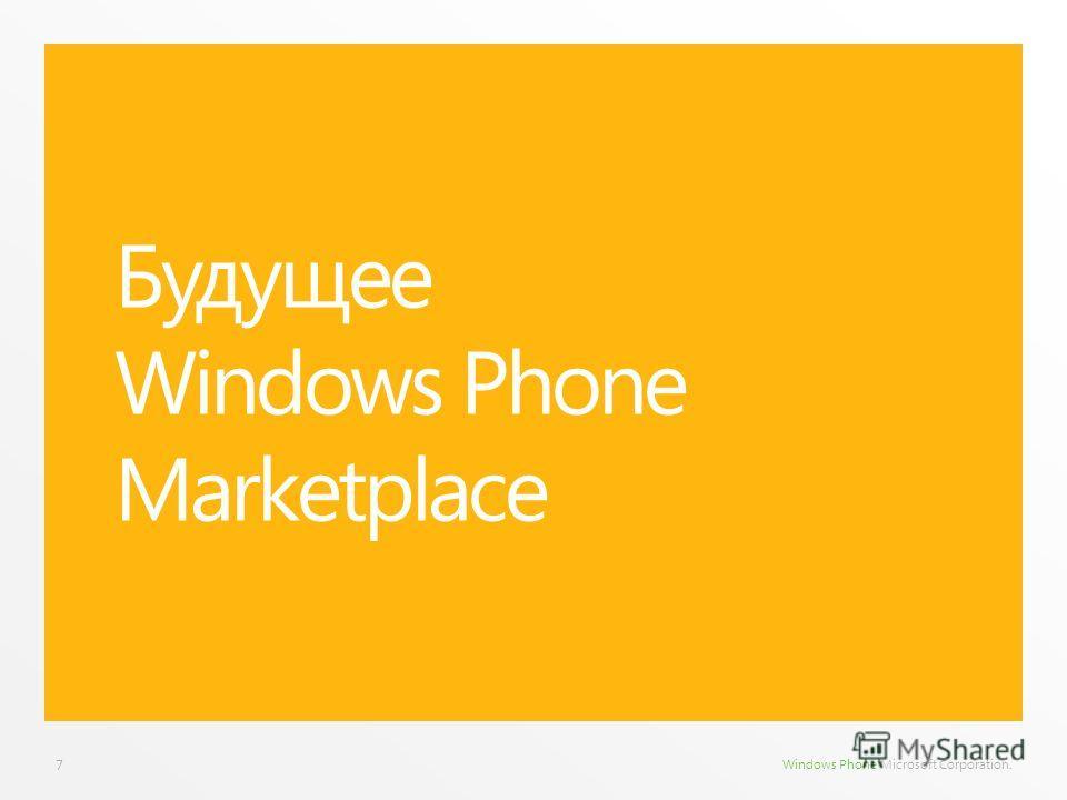 Windows Phone Microsoft Corporation. Будущее Windows Phone Marketplace 7
