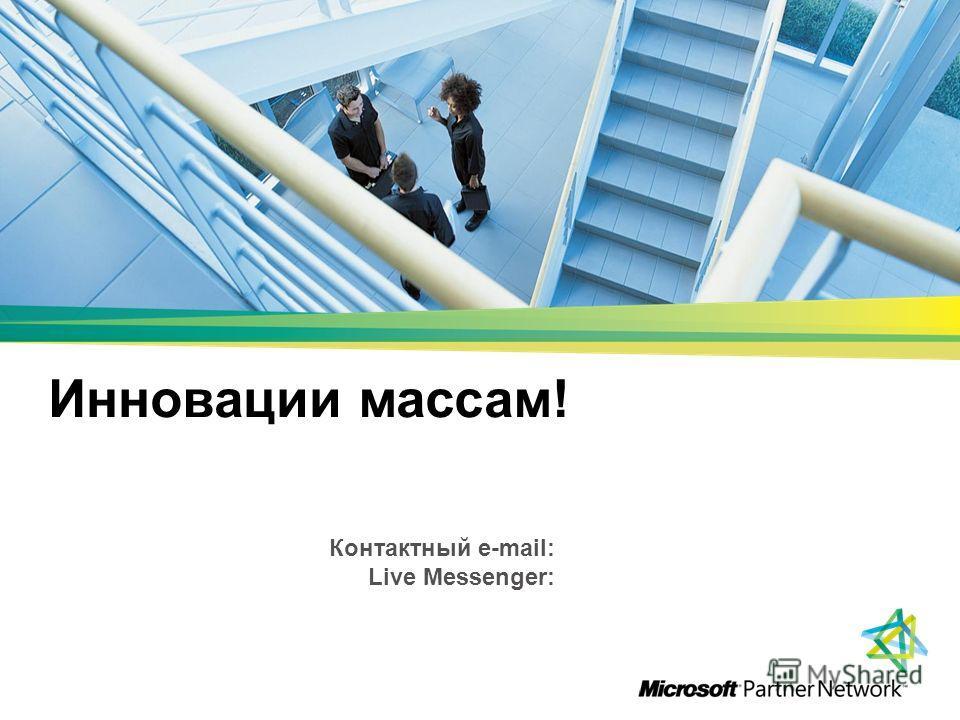 Инновации массам! Контактный e-mail: Live Messenger:
